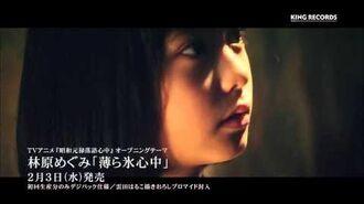 林原めぐみ「薄ら氷心中」Music Video