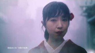林原めぐみ「今際の死神」Music Video