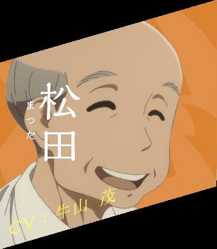 File:IconMatsuda.png