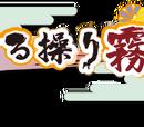 Tsurezurenaru Ayatsuri Mugenan
