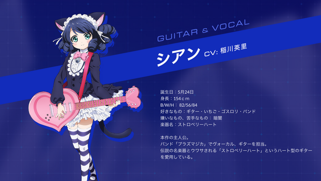 File:Cyan-Show-By-Rock-Anime-Profile22.png