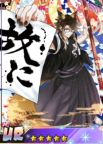New Year Yaiba