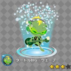 Turtle B・I・G Wave