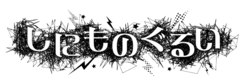 Shinimonogurui logo