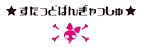 Stud Ban Gyasshu logo