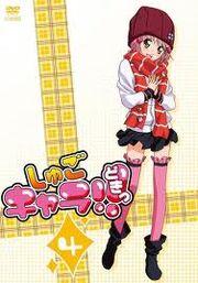 Shugo Chara Doki DVD Cover -4
