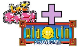 Shugo Chara! + Xiaolin Showdown Logo
