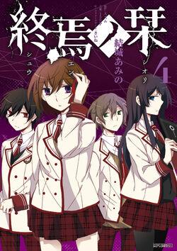 Manga volume 4