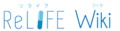 ReLIFE-Wiki-wordmark.png