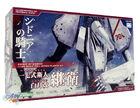 Kotobukiya Tsugumori Box