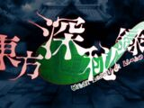 Occult Attract - Touhou 14.5: Urban Legend in Limbo
