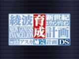 BGM SQUVENTURE - Shinseiki Evangelion Ayanami Ikusei Keikaku DS with Asuka Hokan Keikaku