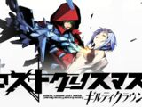 9来4s - Guilty Crown: Lost Christmas