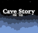 Moonsong (Wii Version) - Cave Story
