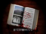 Silent Hill memo - 12-00 examine 01 JP