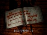Silent Hill memo - 5-00 examine 01 JP