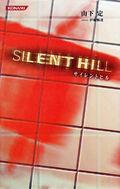 Silent Hill novel - Slip cover