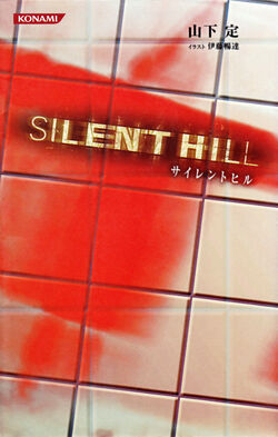 Silent Hill novel - Slip cover