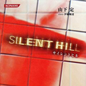 Silent Hill Novel Silent Hill Wiki Fandom