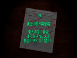 Silent Hill memo - 10-00 examine 02 JP