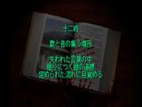 Silent Hill memo - 12-00 examine 02 JP
