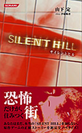 Silent Hill novel - Slip cover and obi (promo)
