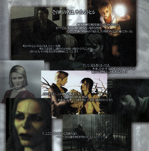 Lost Memories Silent Hill Chronicle - page 003 - introduction