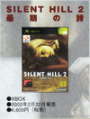 Lost Memories Silent Hill Chronicle - page 003 - SH2RD XBOX