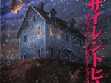 Silent Hill Perfect Navigation Book