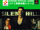 Silent Hill Official Guidebook (Complete Edition)