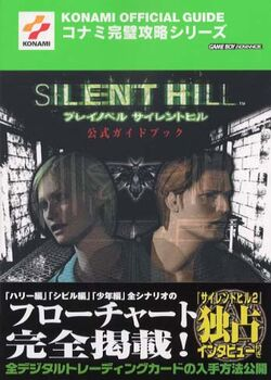 Play Novel Silent Hill Official Guidebook cover with obi