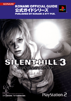 Silent Hill 3 Official Perfect Capture Guide - slip cover