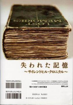 Book of Lost Memories 2
