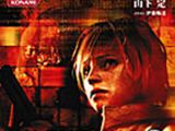 Silent Hill 3: The Novel
