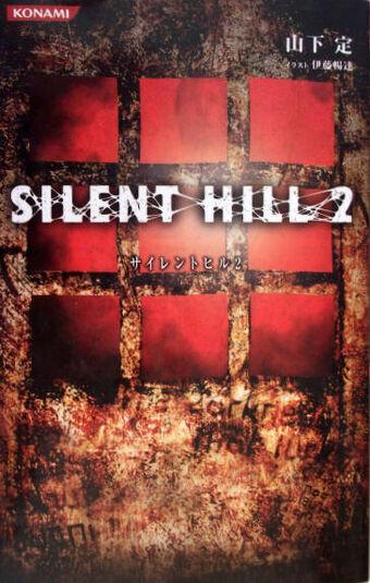 Silent Hill 2 Novel Silent Hill Wiki Fandom