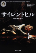 Silent Hill: Новелла (фильм)