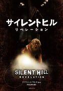 Silent Hill Revelation: Новелла