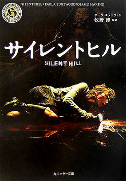 Silent Hill The Novel film