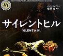 Silent Hill: The Novel (film)