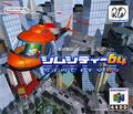 250px-Simcity64 boxart.png