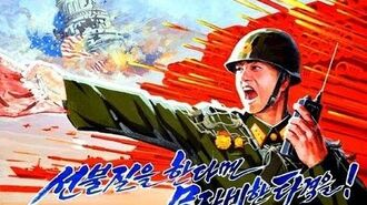 "North Korean Song ""Defend the Headquarters of Revolution"""