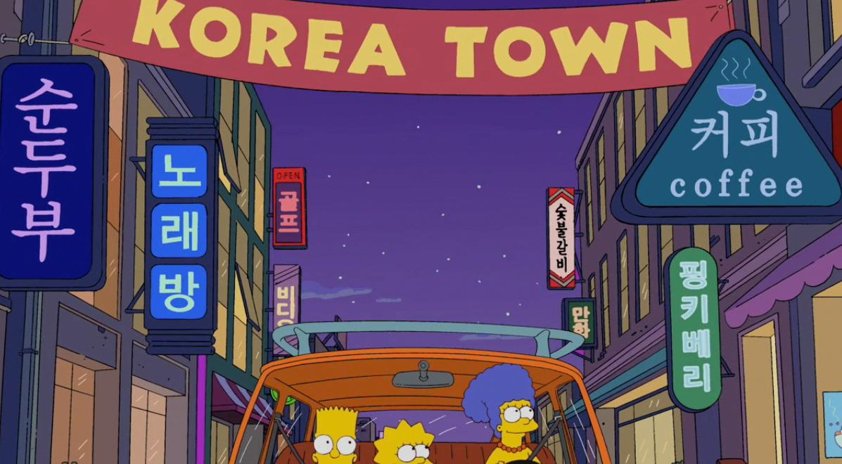 korea town simpsons wiki fandom powered by wikia