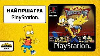 Якими були Сімпсони на PS1 - The Simpsons Wrestling Nich Ua
