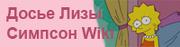 Досье Лизы Симпсон Вики