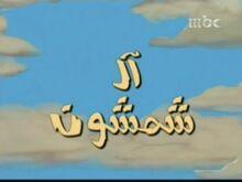 Alshamshoon