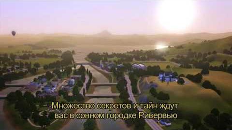 The Sims 3 городок Риверсайд