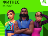 The Sims 4: Фитнес
