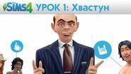 The Sims 4 Академия Хвастун - Урок 1 Создание персонажа