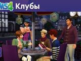 Клуб (The Sims 4)