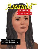 Аманда Крид - Понять и простить
